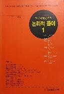 한국단편문학의 논리적 풀이 1