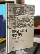김정은 시대의 북한 경제