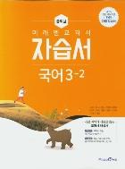 미래엔 자습서 중학교 국어 3-2 (신유식) / 2015 개정 교육과정