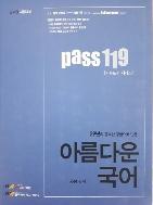 국봉 아름다운 국어 기본서 2017  pass119 전면개정 2쇄