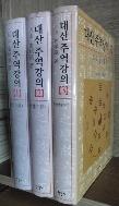 대산주역강의 1 . 2 . 3  [전3권 ]  /사진의 제품  ☞ 서고위치:RV 5