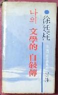 나의 문학적 자서전 - 서정주 저 : 1975년(초판, 민음사)