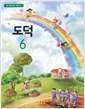 (초등 도덕 교과서) 도덕 6 (초등학교 5-6학년군 도덕 6)