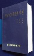한국어표준발음사전     / 사진의 제품  / 상현서림  / :☞ 서고위치:RR 6 *  [구매하시면 품절로 표기됩니다]