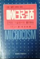 마이크로코즘:경제와 기술에서의 양자혁명