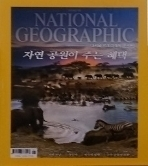national geographic 한국판 2016년1월