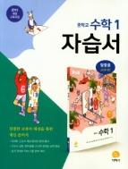 지학사 자습서 중학교 수학1 (장경윤) / 2015 개정 교육과정