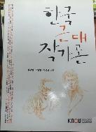 한국근대작가론-장부일 외