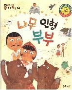 나무인형 부부 (한국대표 순수창작동화, 25)   (ISBN : 9788965094715)
