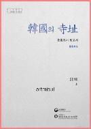 한국의 사지 韓國의 寺址 현황조사 보고서 (상.하 부록) 충청남,북도 2018 (전3권)