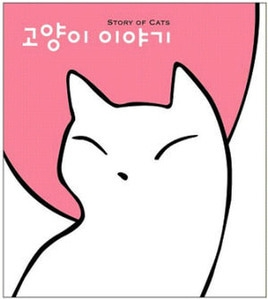 V.A. / 고양이 이야기 (Digipack)