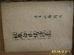 서울 강남시사 / 秋雁白日場詩集 추안백일장시집 1985 -사진.꼭설명란참조