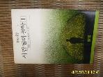 풀빛 / 사람됨의 철학 1 / 채광석. 채희석 지음 -88년.초판 .설명란참조