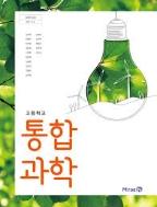 고등학교 통합 과학 교과서-2015 개정 교육과정 -미래엔-김성진