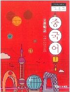 고등학교 중국어 1 교과서 와이비엠/2015개정 새책