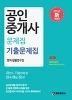2015 에듀라인 공인중개사 2차 부동산공시법