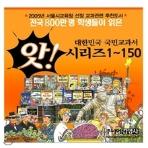 앗! 시리즈 1~30번까지 전 30권 세트  /김영사[1-2층세트몰]전30권
