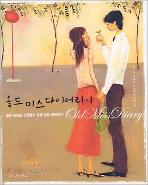 올드미스 다이어리 1 - 서른 한 살 대한민국 싱글들의 유쾌한 일과 사랑 그리고 당당한 수다 1판1쇄