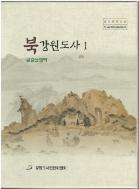 북강원도사 1 - 금강산권역 1,2 (전2권)
