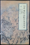 나의 북한 문화유산답사기(하)