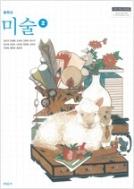 중학교 미술 2 (2015 개정 교육과정) (교과서)