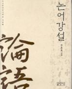 논어강설 (사서삼경 강설 시리즈 두번째)(4판)
