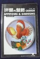 Chinese Appetizers and Garnishes   / 사진의 제품   ☞ 서고위치:SC 2  *[구매하시면 품절로 표기됩니다.]