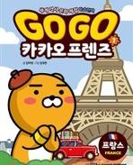 Go Go 카카오프렌즈(고고카카오프렌즈)  1-6권 전6권