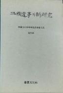 삼국유사의신연구(三國遺事의 新硏究) 상품소개 참고하세요