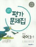 미래엔 평가문제집 중학교 국어 3-1 (신유식) / 2015 개정 교육과정