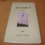 민속학연구(1994년) - 창간호
