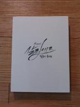 뮤지컬 살리에르 OST [2014] (2CD) 미개봉 새상품