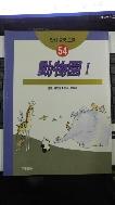 동물원 1(만화중국고전 54)