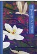 사랑 후에 오는 것들 츠지 히토나리 편 - 베스트셀러 작가인 '공지영'과 '츠지 히토나리'가 그려낸 남녀의 다르면서도 같은 마음 (양장본) 초판7쇄