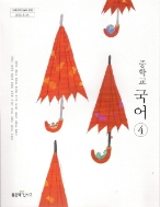 중학교 국어 4 (민혁식) (2009 개정교육과정 중 2-2 교과서)