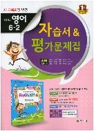 천재교육 초등 영어 6-2 자습서&평가문제집 이재희