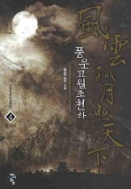 풍운고월조천하 (1~4 완결)