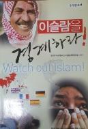이슬람을 경계하라! - 이슬람의 위험성을 알고싶으면 이책을 읽어라!『수정보증판,기독교에세이』 2판1쇄