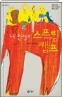 내 인생의 스프링 캠프 - 2007년 제1회 세계청소년문학상 수상작 1판25쇄