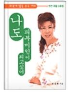 나도 피부미인이 되고 싶어 - 한국적이고 자연적인 재료를 이용한 피부 미용법 소개서 초판2쇄