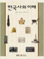 (워)한국사의이해2016-1