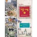 중학교 기술 가정 1 교과서-2009 개정 교육과정 -천재교육 이춘식