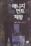 매니지먼트의 제왕.1-10완