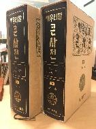 새우리말 큰사전 상/하 세트 (전2권) (제8판 발행)
