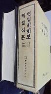 협성회 회보 매일신문 (1898년~1899년 4월) 한국신문연구소 1977년 400부 한정 영인판   /사진의 제품   /상현서림 /☞ 서고위치 :ST 3  *[구매하시면 품절로 표기됩니다]