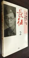 장정 2 : 나의 광복군 시절(하) (1991년 초판3쇄)