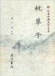 枕草子 (新日本古典文學大系 25)  (일문판, 1990 초판) 침초자 (신일본고전문학대계 25)