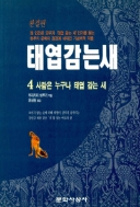 태엽감는 새. 4: 새잡이꾼 편 II ▼/문학사상사[1-450026] 정가:7500원