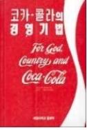 코카콜라의 경영기법 -  코카콜라의 탄생부터 1989년까지 코카콜라의 세계시장 개척사 초판 1쇄