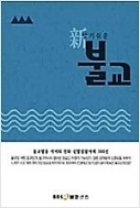 신 알기쉬운 불교 -불교방송 자비의 전화 신행상담사례 300선